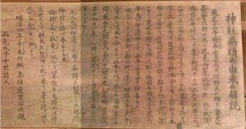 石井村大山祇神社